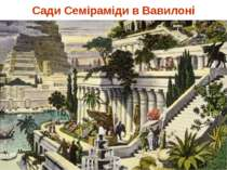 Сади Семіраміди в Вавилоні