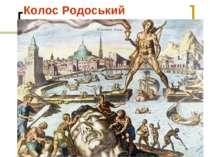 Колос Родоський