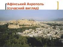 Афінський Акрополь (сучасний вигляд)