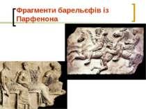 Фрагменти барельєфів із Парфенона