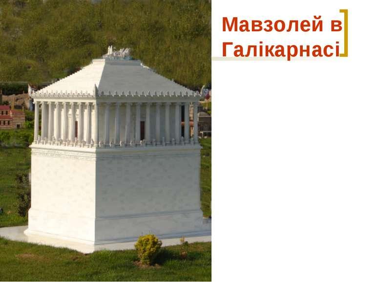 Мавзолей в Галікарнасі
