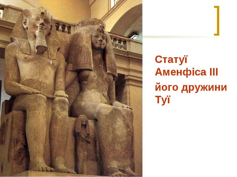 Статуї Аменфіса III його дружини Туї