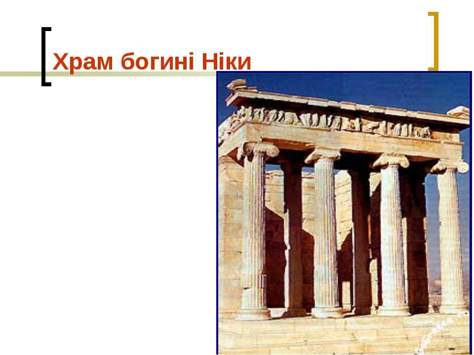 Храм богині Ніки
