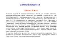 Захисні покриття Емаль ХСЕ-А На основі лаку ХС-76 виготовляється емаль ХСЕ-А ...