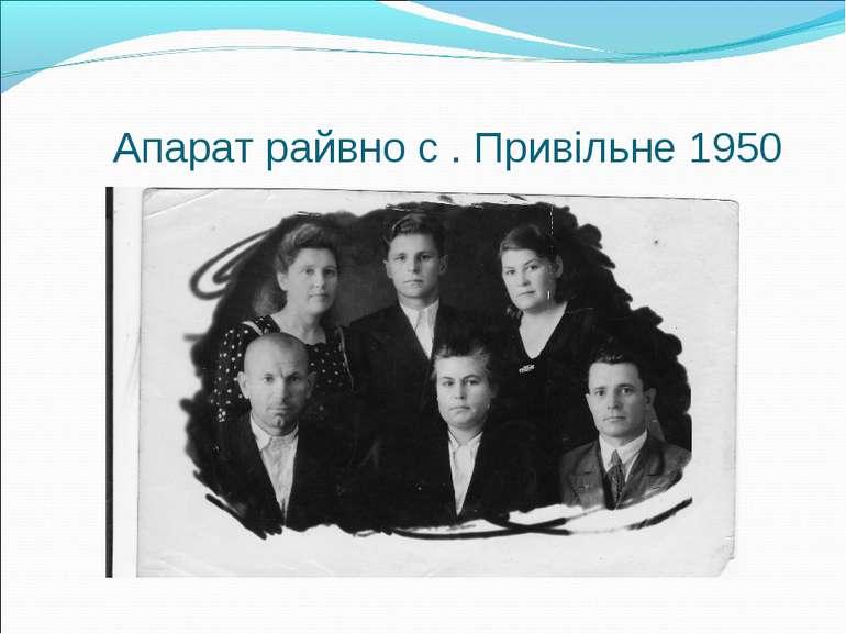 Апарат райвно с . Привільне 1950