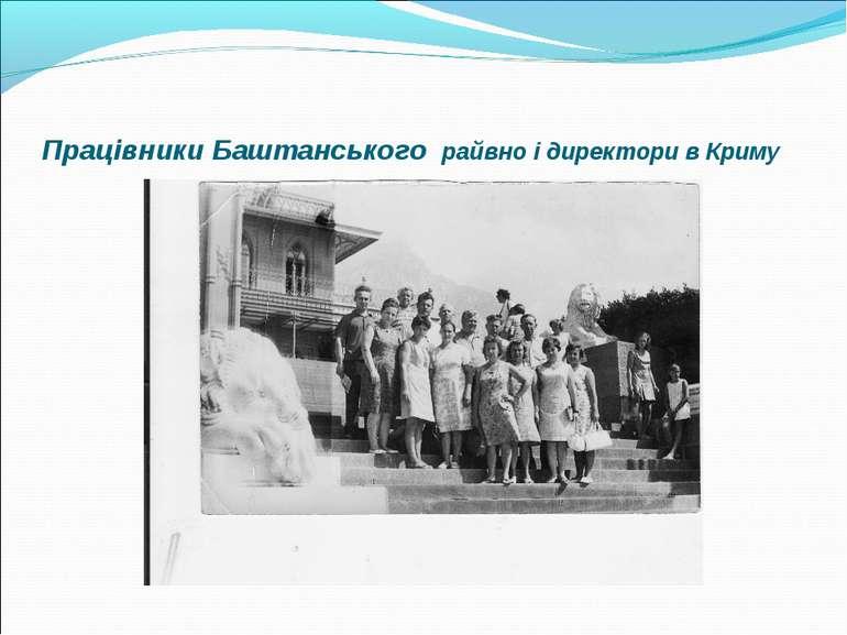 Працівники Баштанського райвно і директори в Криму