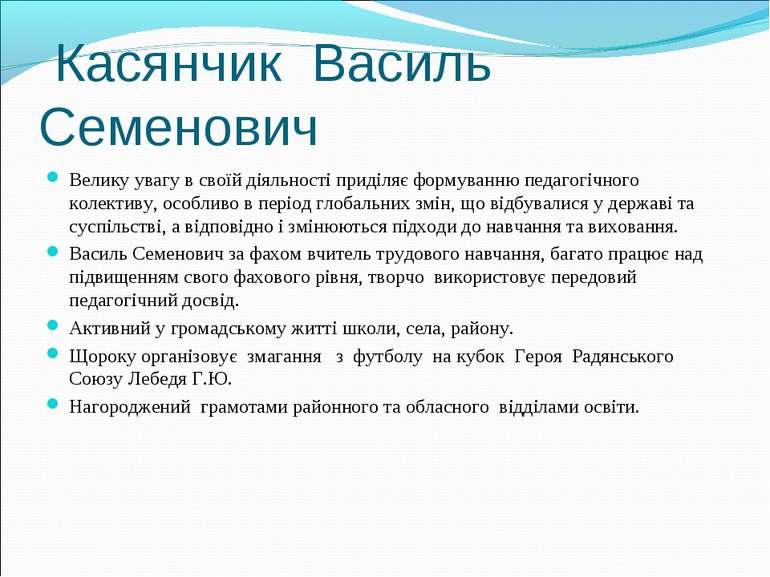 Касянчик Василь Семенович Велику увагу в своїй діяльності приділяє формуванню...