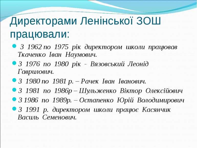 Директорами Ленінської ЗОШ працювали: З 1962 по 1975 рік директором школи пра...