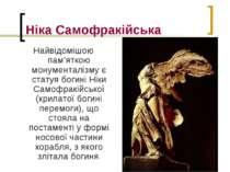 Ніка Самофракійська Найвідомішою пам'яткою монументалізму є статуя богині Нік...