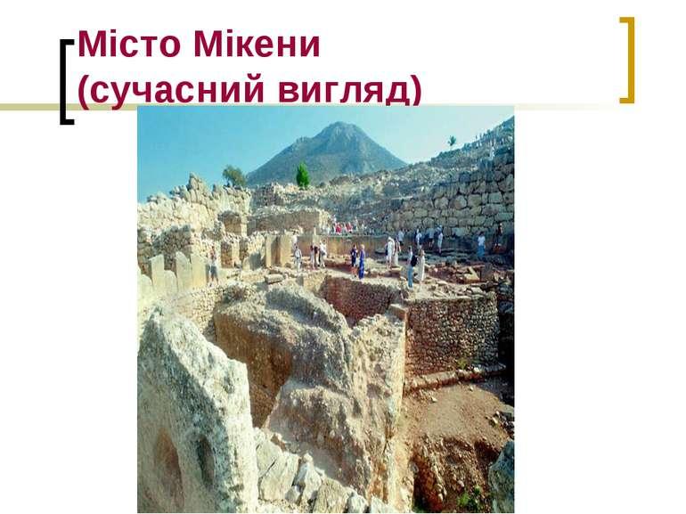 Місто Мікени (сучасний вигляд)