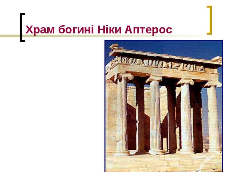 Храм богині Ніки Аптерос