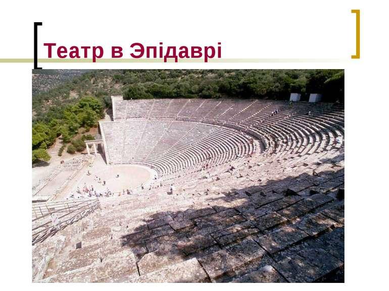 Театр в Эпідаврі