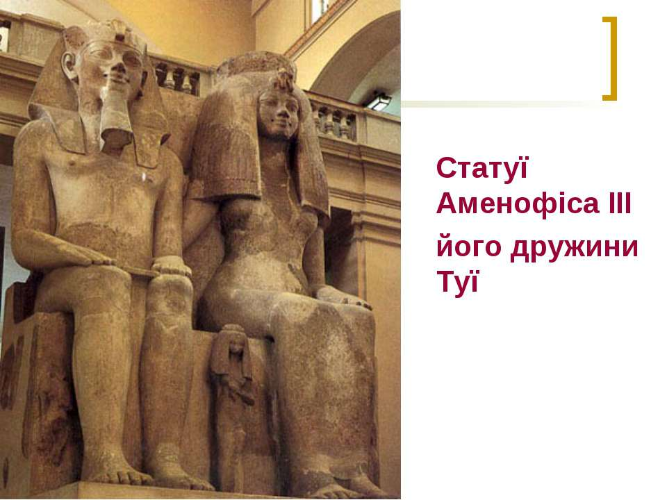 Статуї Аменофіса III його дружини Туї