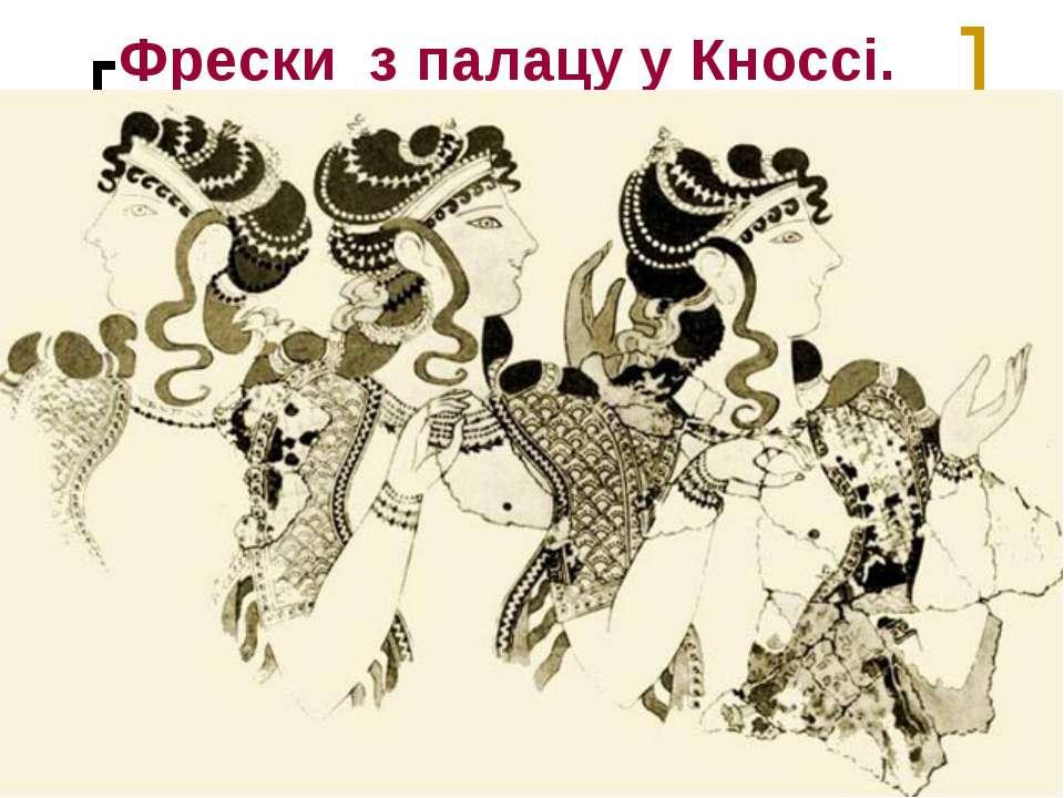 Фрески з палацу у Кноссі.
