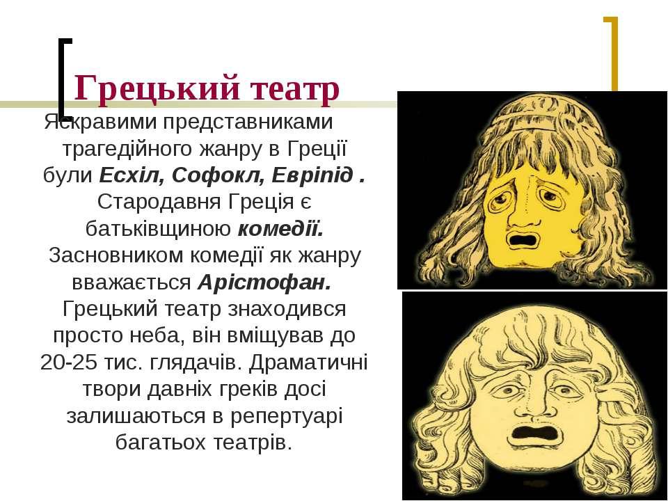 Грецький театр Яскравими представниками трагедійного жанру в Греції були Есхі...