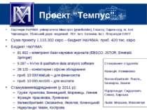 "Проект ""Темпус"" Партнери НаУКМА: університети Маастріхт (grantholder), Глазго..."