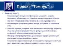 """Проект """"Темпус"""" Завдання проекту: Розробка моделі функціонуючої Докторської ш..."""