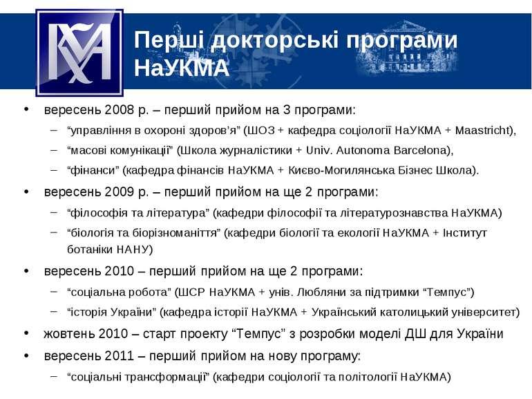 Перші докторські програми НаУКМА вересень 2008 р. – перший прийом на 3 програ...