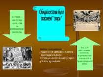 В Росії – мирним шляхом, за допомогою реформ. В США військовим шляхом, в резу...