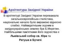 Архітектура Західної України В архітектурі Західної України переважала загаль...
