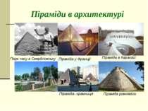 Піраміди в архитектурі Піраміда в Каракасі Піраміда у Франції Піраміда рівнов...