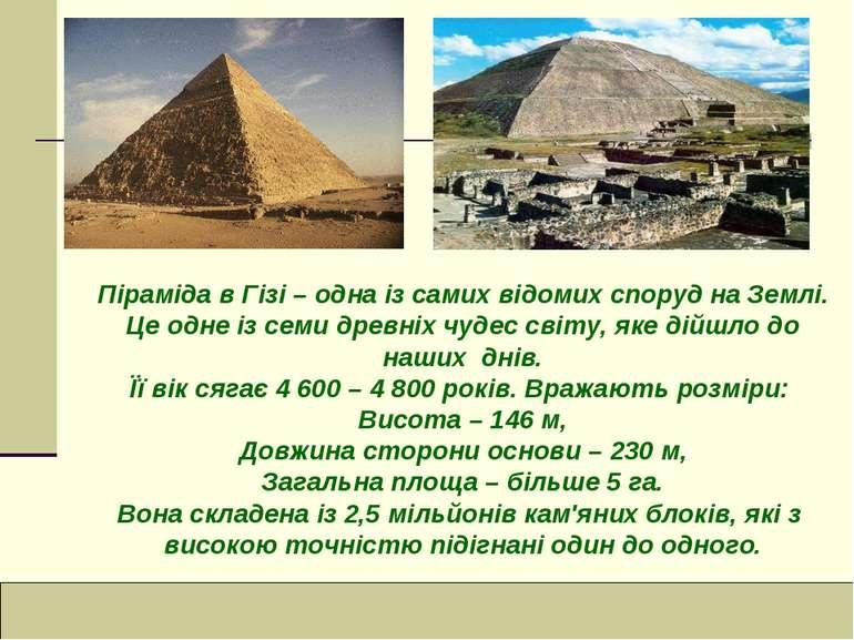 Піраміда в Гізі – одна із самих відомих споруд на Землі. Це одне із семи древ...