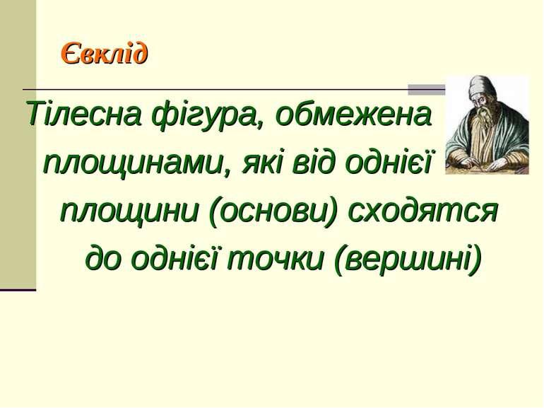 Євклід Тілесна фігура, обмежена площинами, які від однієї площини (основи) сх...