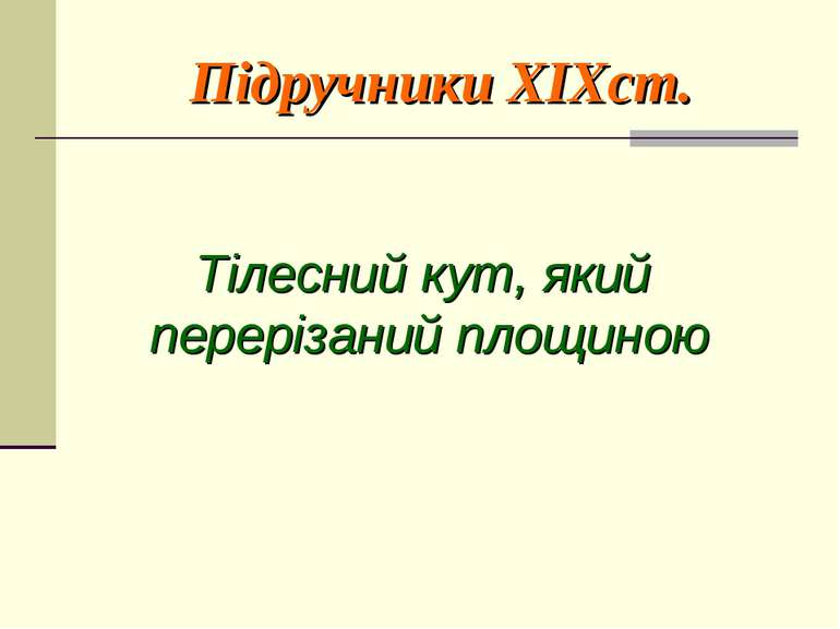 Підручники XIXст. Тілесний кут, який перерізаний площиною