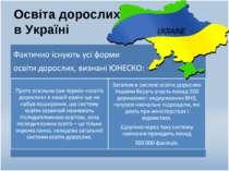 Освіта дорослих в Україні