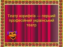 Театр корифеїв— перший професійний український театр