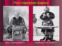 """Ролі Карпенко-Карого Калитка (""""Сто тисяч"""" ) Іван (""""Безталанна"""")"""