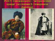 """Ролі П. Саксаганського – """"актора великої правди"""" (за словами В. Немировича-Да..."""