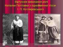 Віртуозне виконання ролі Наталки Полтавки з однойменної п'єси І. П. Котляревс...