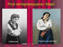 Ролі неперевершеної Марії Цвіркунка Українська дівчина