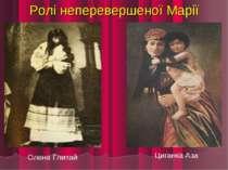 Ролі неперевершеної Марії Циганка Аза Олена Глитай