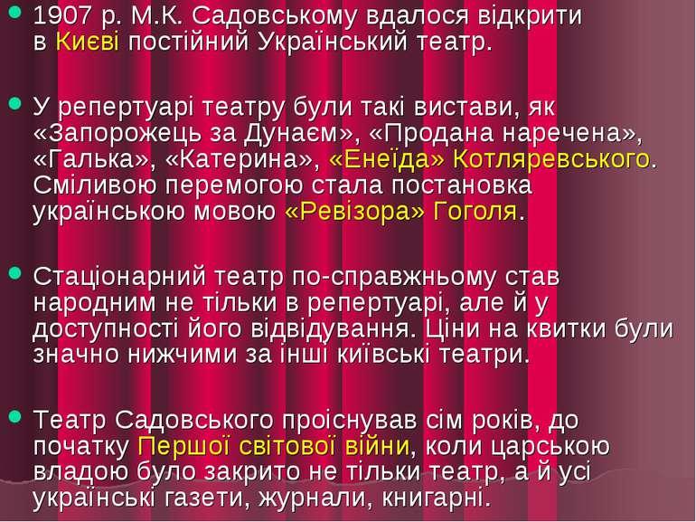 1907р. М.К. Садовському вдалося відкрити вКиєвіпостійний Український театр...