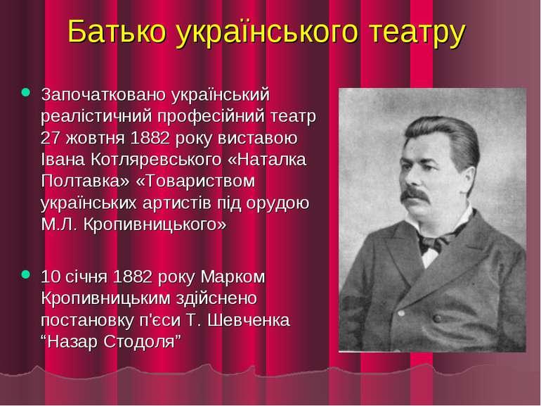 Батько українського театру Започатковано український реалістичний професійний...