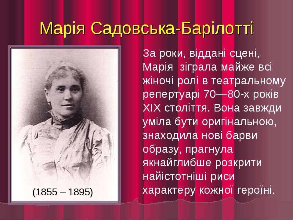 Марія Садовська-Барілотті За роки, віддані сцені, Марія зіграла майже всі жін...