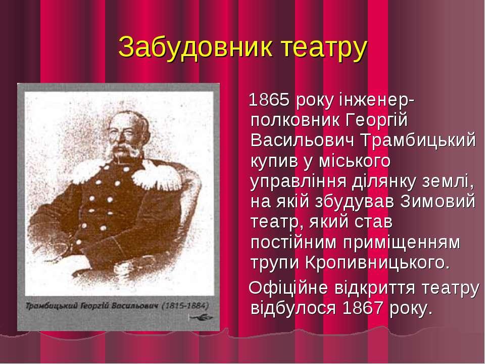 Забудовник театру 1865 року інженер-полковник Георгій Васильович Трамбицький ...