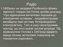 Радіо 1895року на засіданні Російського фізико-хімічного товариства Попов зро...