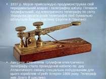 1837 р. Морзе привселюдно продемонстрував свій передавальний апарат і телегра...