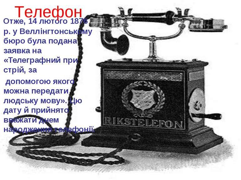 Отже, 14 лютого 1876 р. у Веллінгтонському бюро була подана заявка на «Телегр...