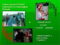 """Перший виступ на святі """"Пісенне джерело"""" Перша зустріч із Раїсою Кириченко та..."""