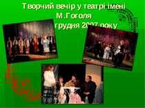 Творчий вечір у театрі імені М.Гоголя 1 грудня 2007 року