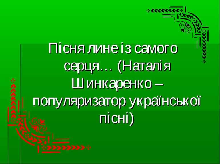 Пісня лине із самого серця… (Наталія Шинкаренко – популяризатор української п...