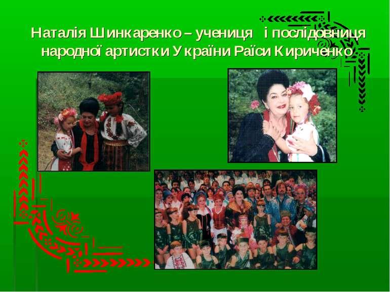 Наталія Шинкаренко – учениця і послідовниця народної артистки України Раїси К...