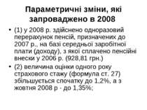 Параметричні зміни, які запроваджено в 2008 (1) у 2008 р. здійснено одноразов...