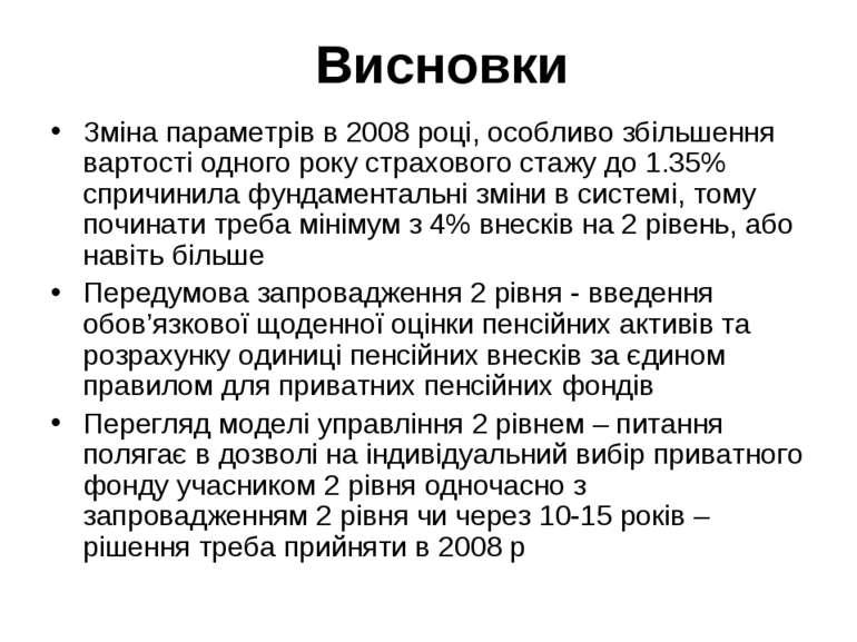 Висновки Зміна параметрів в 2008 році, особливо збільшення вартості одного ро...