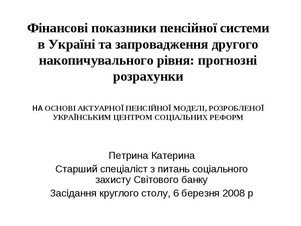 Фінансові показники пенсійної системи в Україні та запровадження другого нако...