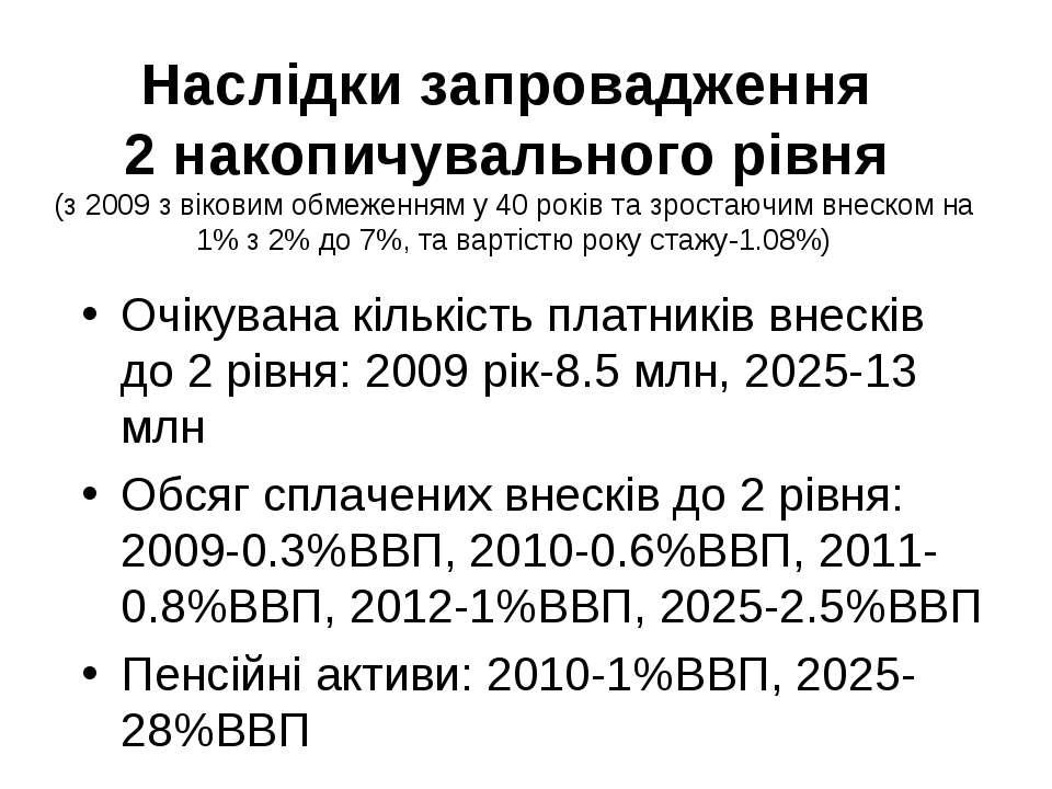 Наслідки запровадження 2 накопичувального рівня (з 2009 з віковим обмеженням ...